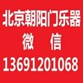 北京星海牌单簧管   2