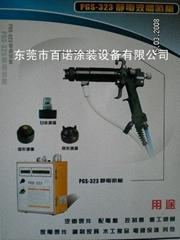 液体静电喷枪