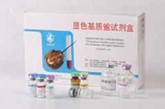 顯色基質法內毒素定量檢測鱟試劑