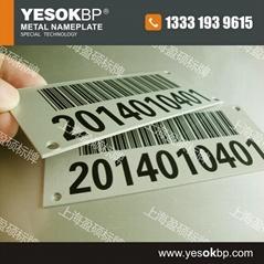 托盘金属条形码标牌