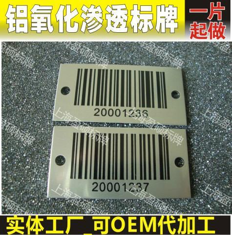 不鏽鋼金屬條形碼標牌 1