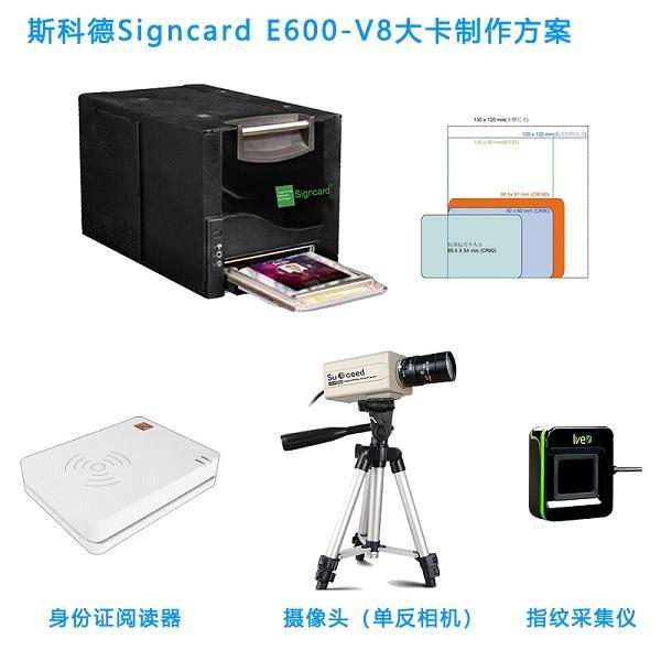 超大幅面证卡打印机E600-V8 2