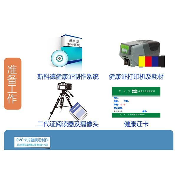 TCP9X00热升华健康证打印机高清卡片打印机 4