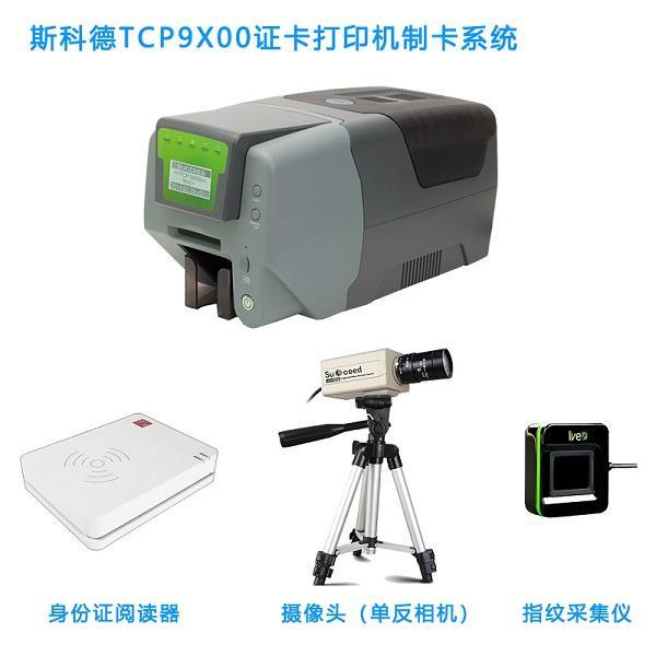 TCP9X00热升华健康证打印机高清卡片打印机 2