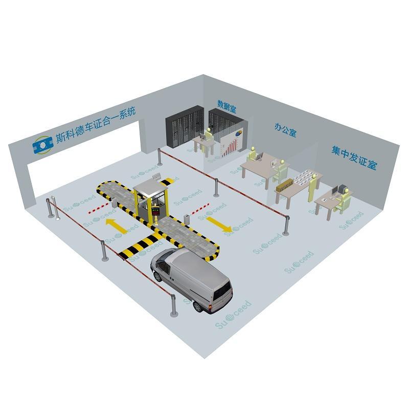 斯科德RFID車証+車牌抓拍不停車驗証 車証合一管理系統 4