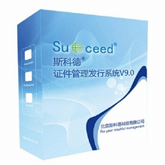 斯科德证件管理发行系统V9