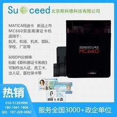 瑪迪卡新款高速超高清証卡打印機MC660