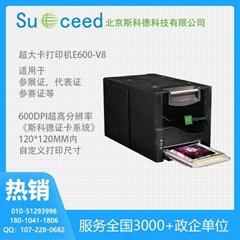 超大幅面証卡打印機E600-V8