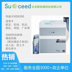 瑪迪卡XID 8300單雙面再轉印打印機