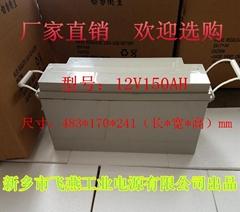 Manufacturers supply 12V150AH free maintenance lead-acid batteries.