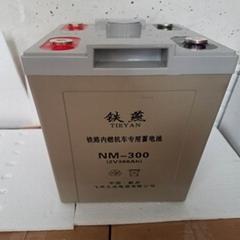 NM-300电池 铁燕牌 内燃机车专用免维护铅酸蓄电池