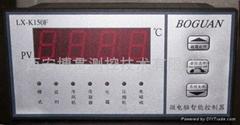 LX-K150F智能冷庫溫度控制器