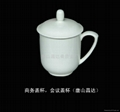 会议盖杯 会议茶杯 商务盖杯 2