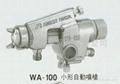 岩田WA-100自動噴槍 2