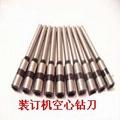 深圳市財務憑証裝訂機鑽刀打孔裝訂機鑽頭 1