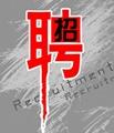 【公司动态】中山艺盛〖诚聘〗业务经理、出纳、跟单文员、配色师傅!!