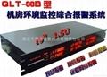 专业机房温湿度环境监控网络报警系统 1