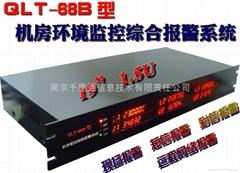专业机房温湿度环境监控网络报警系统