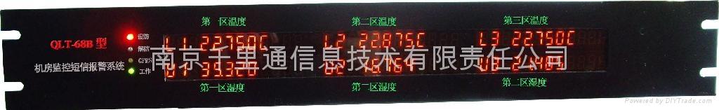 专业机房温湿度环境监控网络报警系统 2