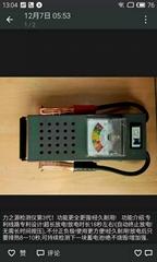 蓄電池檢測儀