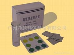 净原氨氮快速测试盒