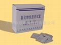 净原氯化物快速测试盒