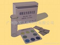净原磷酸盐快速测试盒