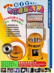 投币式棉花糖贩卖机