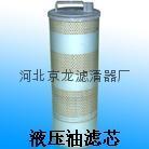 液壓油濾芯