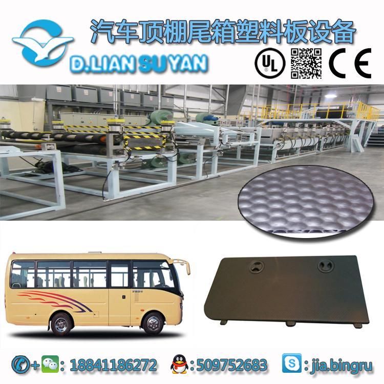 汽车内饰装饰板生产设备 1