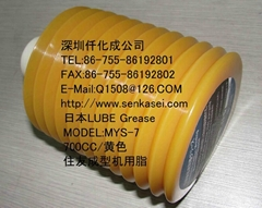 LUBE GREASE MYS-7 for SUMITOMO injection machine