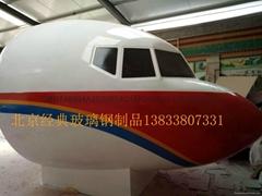 飞机模拟器外壳