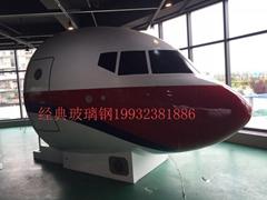 飛機模擬器外殼