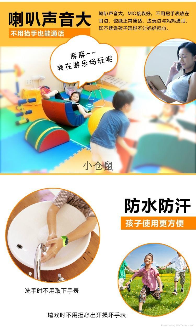 儿童定位手錶 3