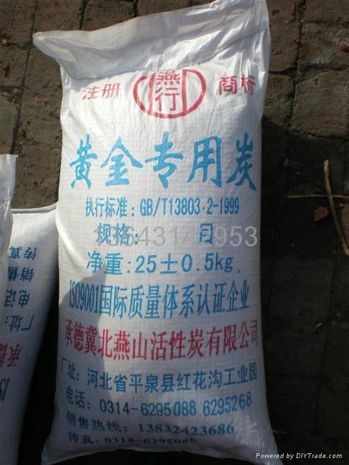 椰殼活性炭 4