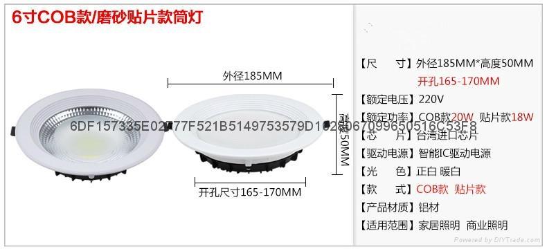 4寸10W大功率LED筒燈 4
