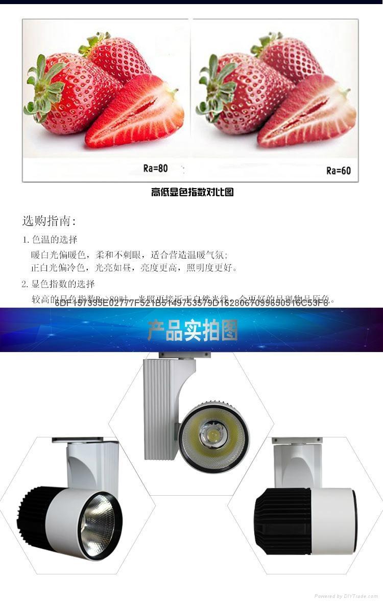 睿创30W黑白大气款LED轨道灯 4