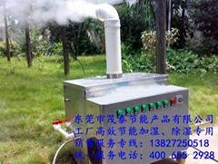東莞工業超聲波加濕器