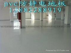 直鋪式永久性PVC防靜電地板