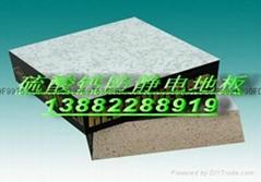防水防火型硫酸钙防静电地板