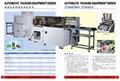 四川成都重慶自動高速POF膜食用油包裝機 1