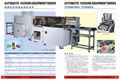 四川成都重庆自动高速POF膜食用油包装机