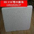 北京模塑聚苯乙烯保温板