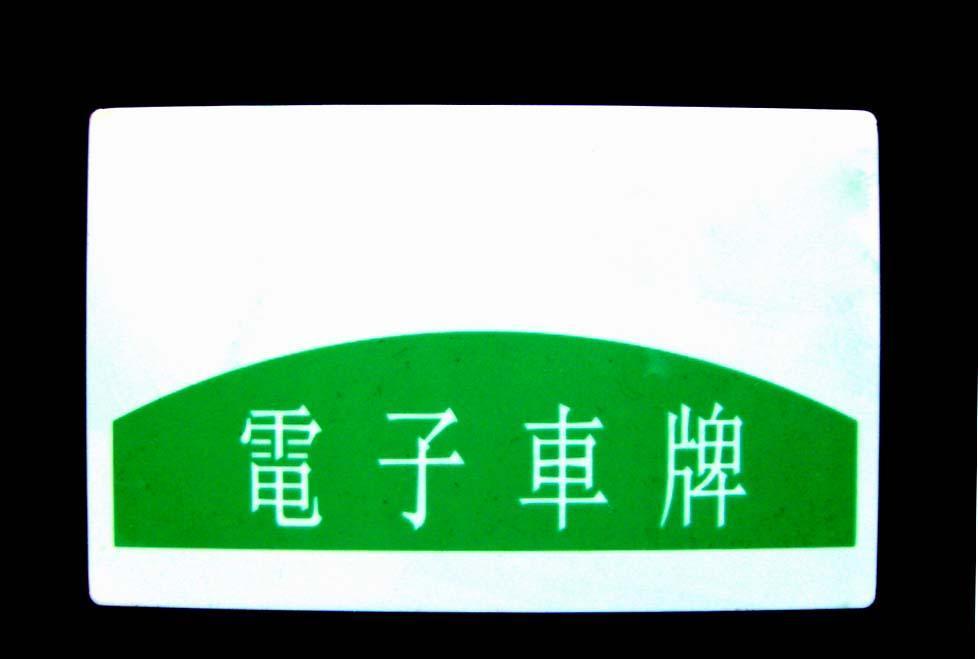 RFID陶瓷標籤 1