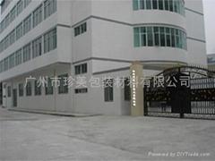 廣州市珍美包裝材料有限公司