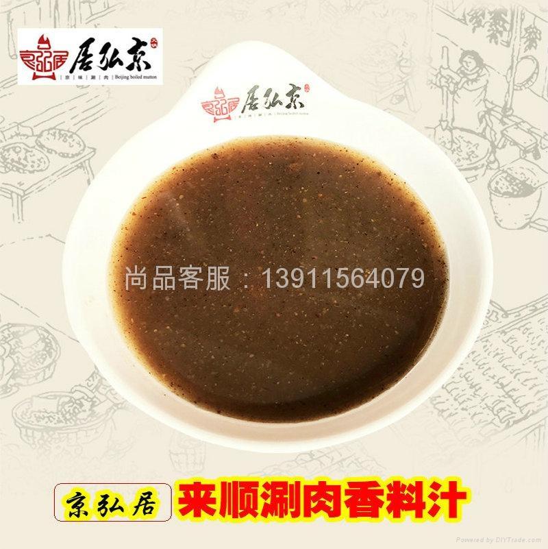 Shang Pin wei Er Xiang hot pot health care seasoning 08