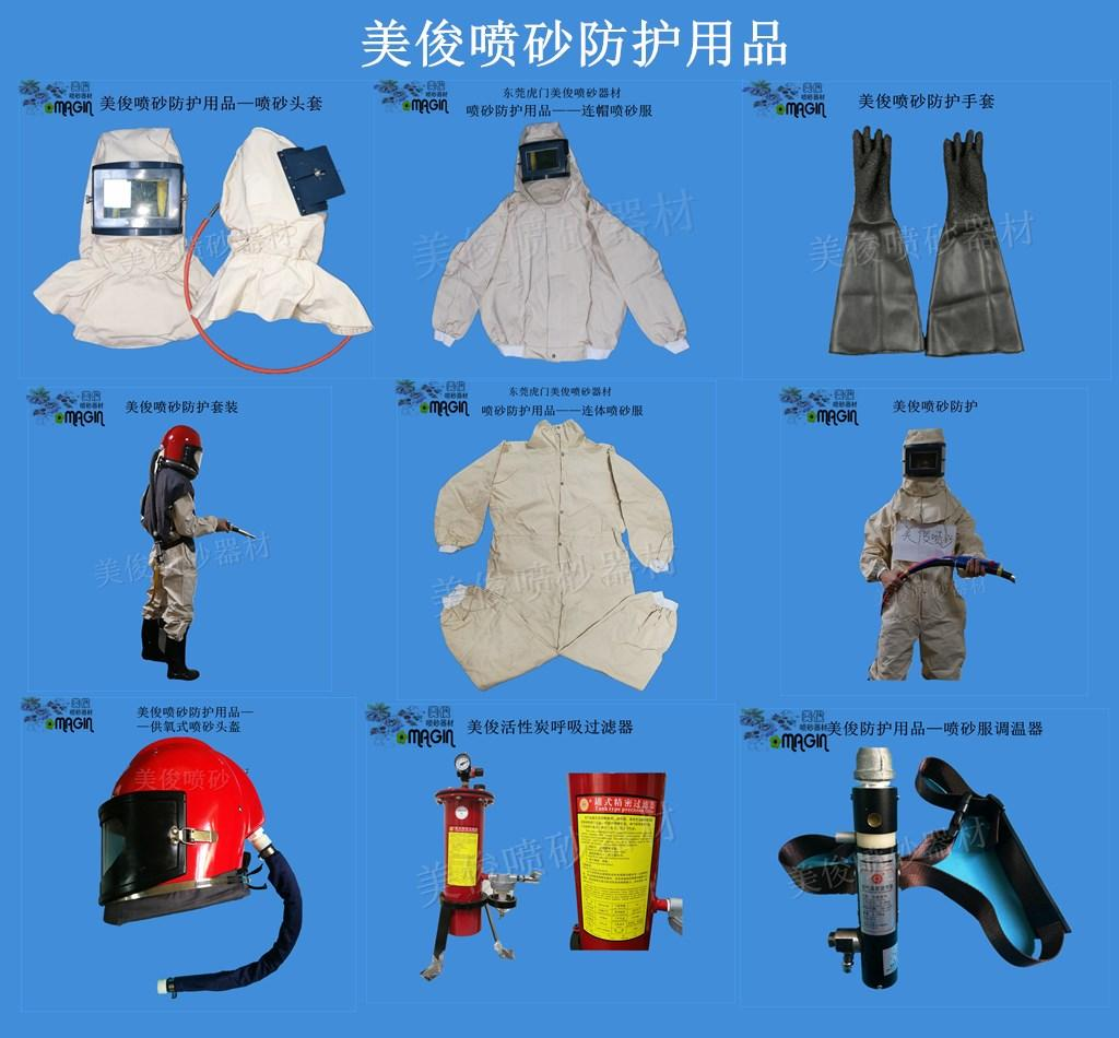 噴砂服噴砂防護用品 3