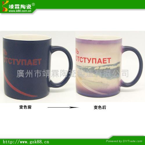 color changing mug 2