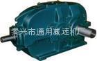 DBY250-12.5-1N锥齿硬齿面减速机