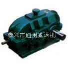 DCY280-40-2S锥齿硬齿面减速机